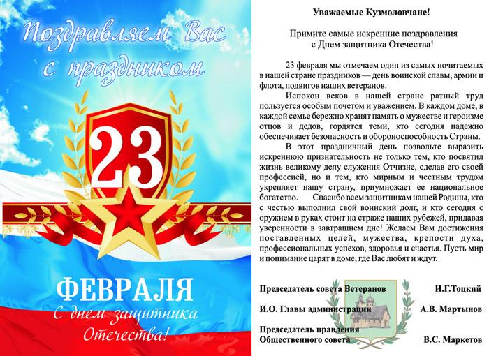 Поздравления с днем защитникам отечества в прозе